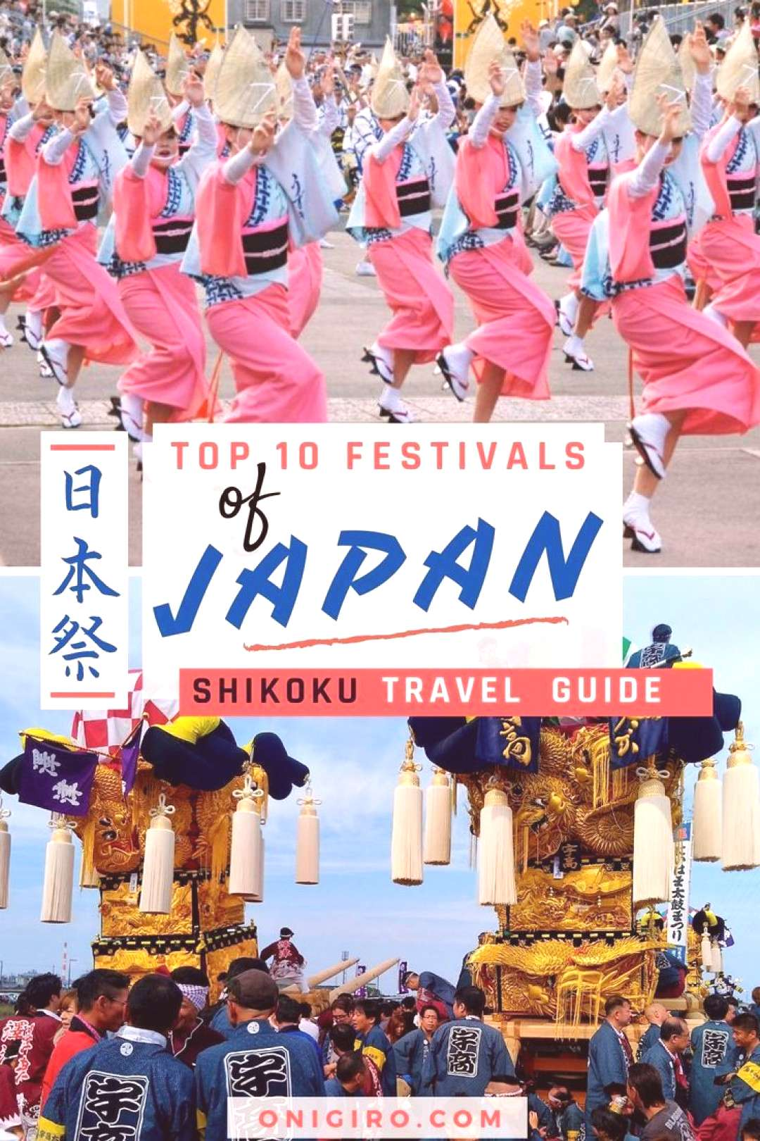 Top 10 Festivals in Japan | Shikoku Island Travel Guide amp August 5 Day Itinerary#august